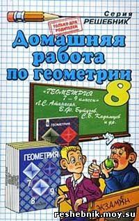 ГДЗ по геометрии за 8 класс