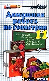 ГДЗ по геометрии за 10-11